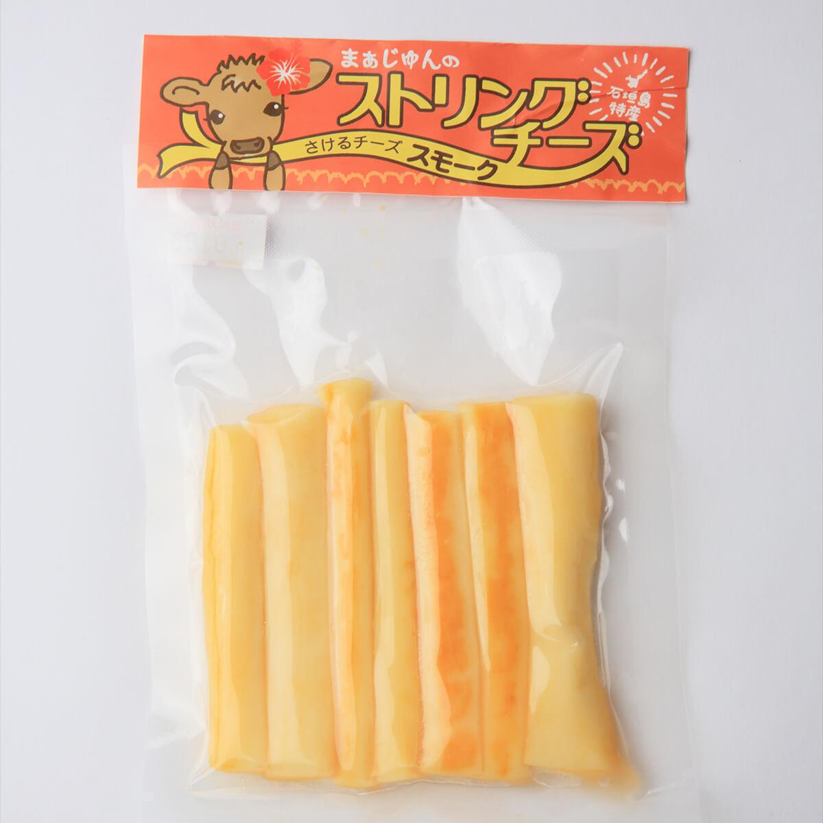 ストリングチーズ(スモーク)