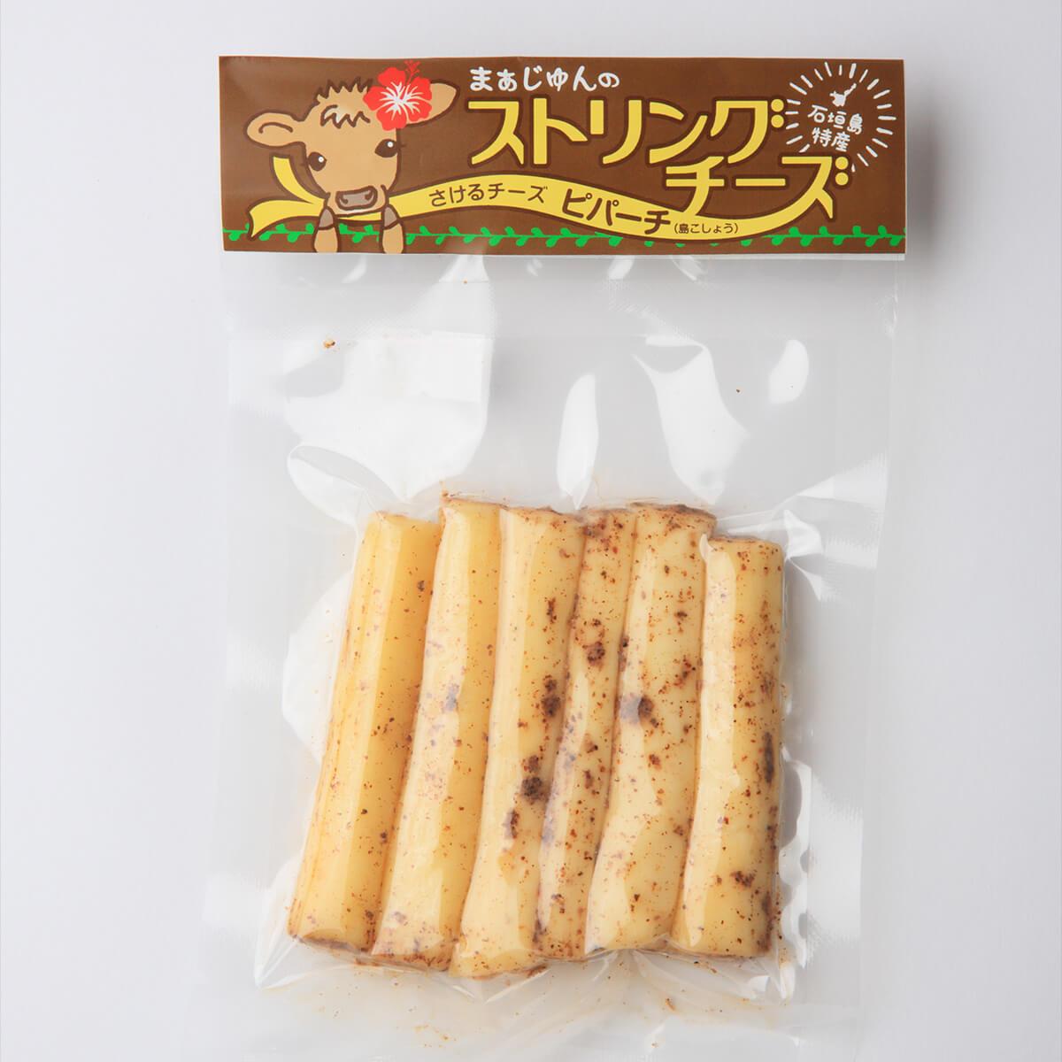 ストリングチーズ(ピパーチ(島こしょう))